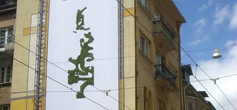 Moos Graffiti Banner