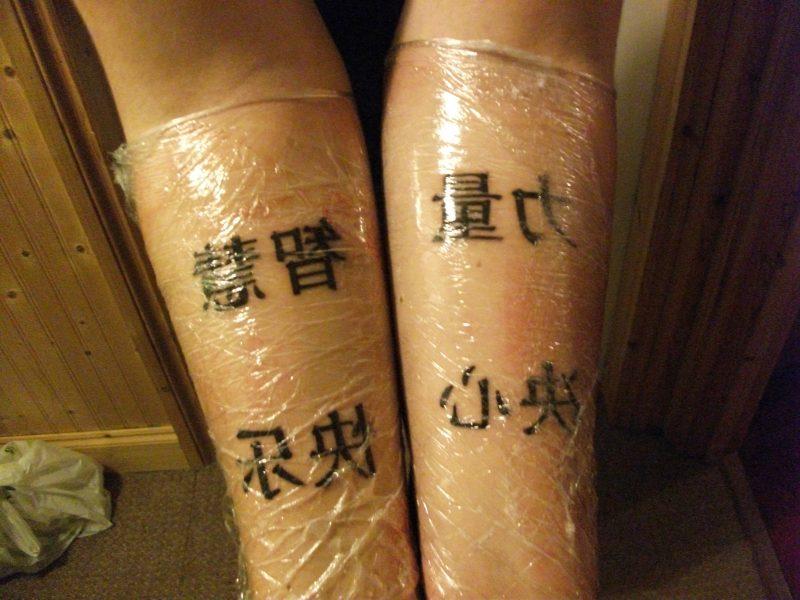 Symbol für Stärke chinesisch Tattoo