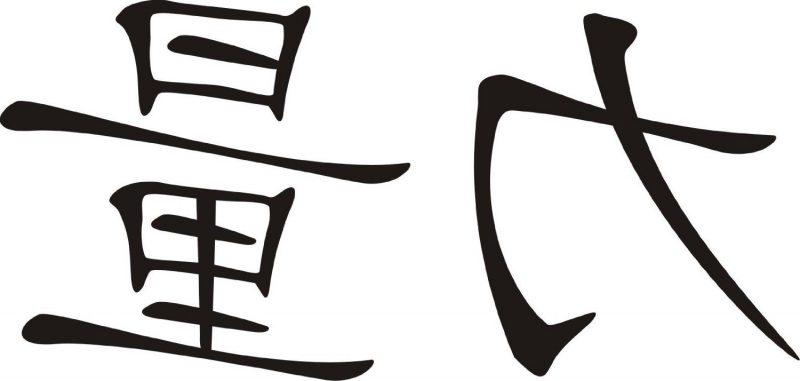 Symbol für Stärke chinesisch Symbol