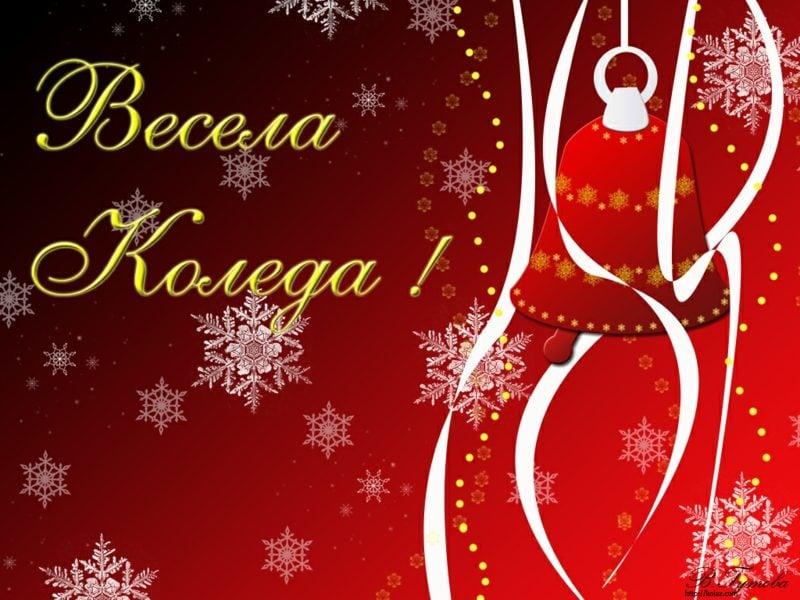 frohe Weihnachten auf verschiedenen Sprachen Bulgarisch