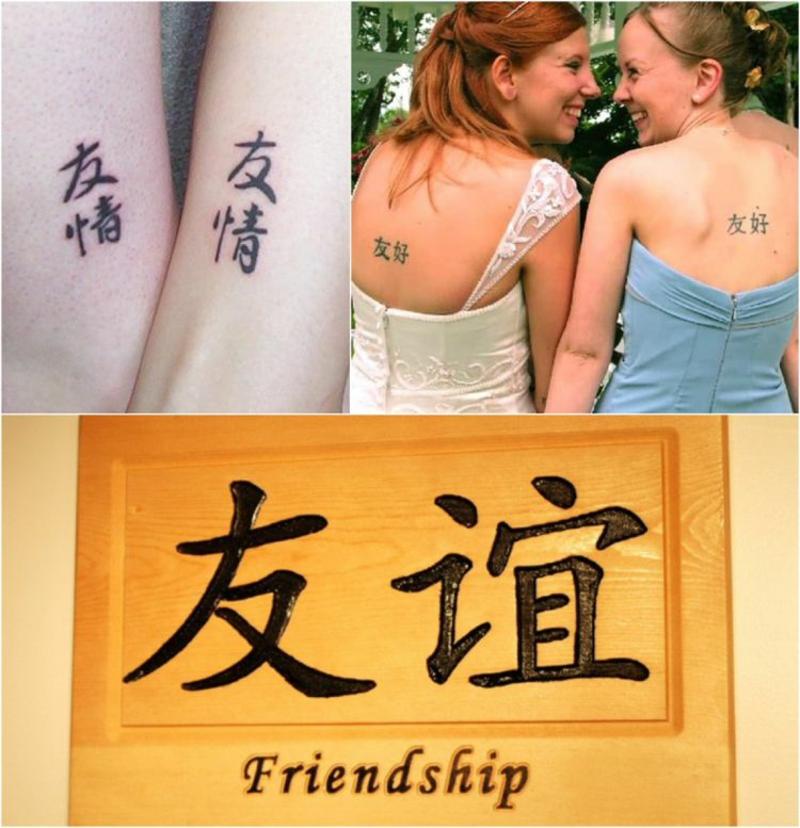 Freundschaftstattoo chinesische Zeichen